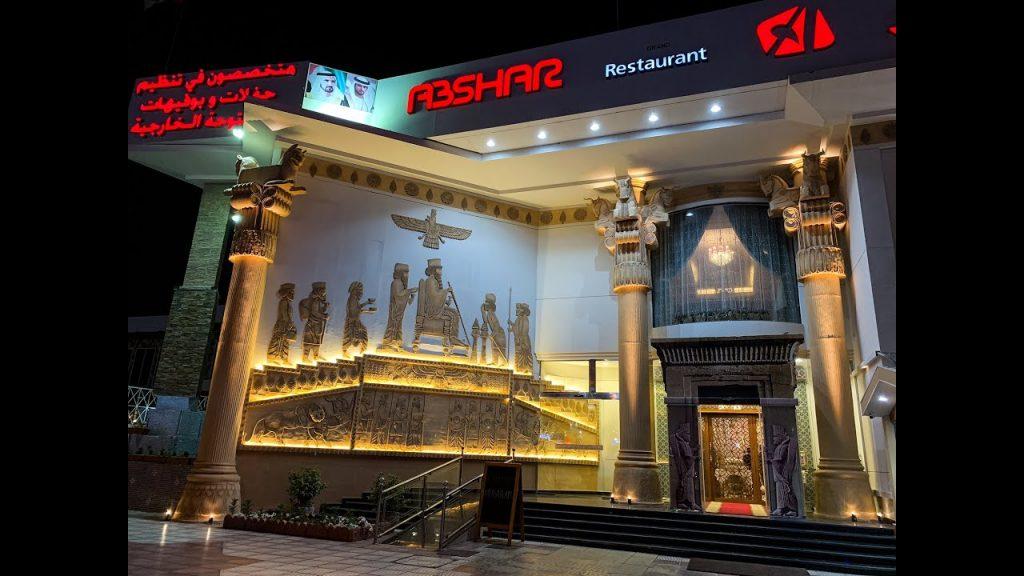 Grand Abshar Restaurant